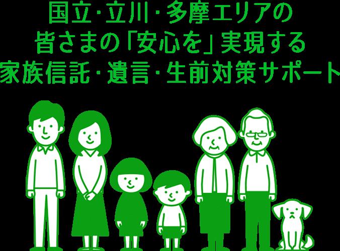国立・立川・多摩エリアの皆さまの「安心を」実現する家族信託・遺言・生前対策サポート